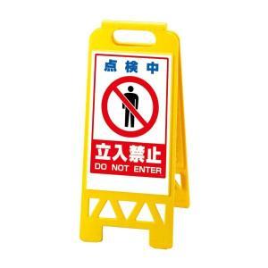 フロアユニスタンド 黄 点検中 立入禁止 折りたたみ式 スタンド看板 e-netsign