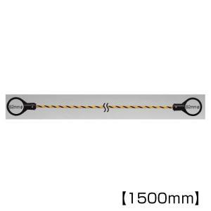 ▼ コーンロープ 黄 黒 1.5m 872-45|e-netsign