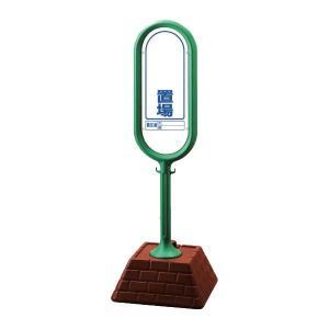 サインポスト グローン 置場 スタンド看板 注水ウェイト|e-netsign