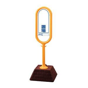サインポスト イエロー 置場 スタンド看板 注水ウェイト|e-netsign