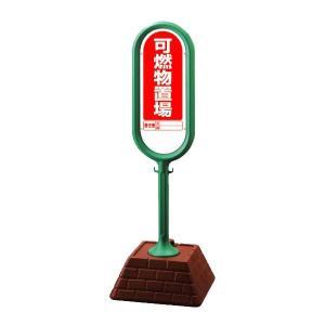 サインポスト グローン 可燃物置場 スタンド看板 注水ウェイト|e-netsign