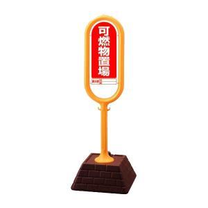 サインポスト イエロー 可燃物置場 スタンド看板 注水ウェイト|e-netsign