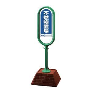 サインポスト グローン 不燃物置場 スタンド看板 注水ウェイト|e-netsign