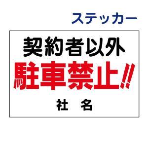 看板風注意ステッカー【駐車禁止】 A-1ST|e-netsign