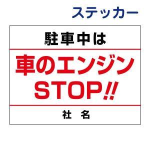看板風注意ステッカー【アイドリング禁止!】 AID-01ST|e-netsign