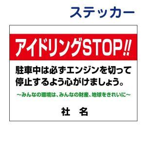 看板風注意ステッカー【アイドリング禁止!】 AID-02ST|e-netsign
