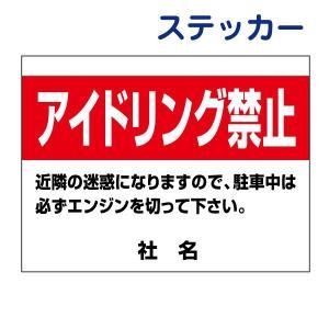 看板風注意ステッカー【アイドリング禁止!】 AID-03ST|e-netsign