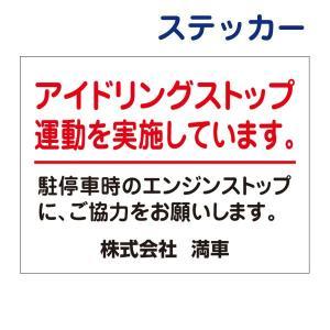 看板風注意ステッカー【アイドリング禁止!】 AID-04ST|e-netsign