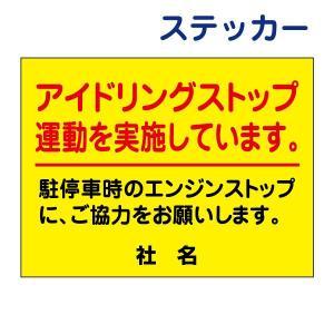 看板風注意ステッカー【アイドリング禁止!】 AID-05ST|e-netsign