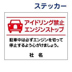看板風注意ステッカー【アイドリング禁止!】 AID-06ST|e-netsign