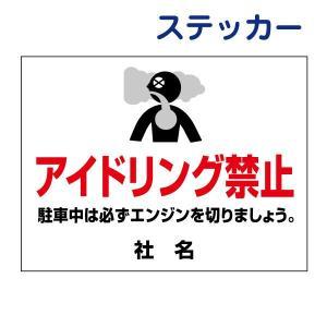 看板風注意ステッカー【アイドリング禁止!】 AID-07ST|e-netsign
