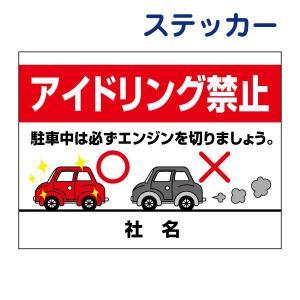 看板風注意ステッカー【アイドリング禁止!】 AID-08ST|e-netsign