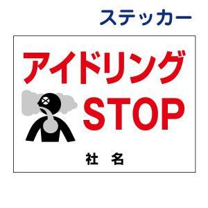 看板風注意ステッカー【アイドリング禁止!】 AID-09ST|e-netsign