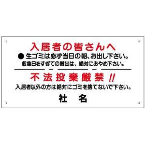 【生ゴミは当日の朝・不法投棄厳禁】美観共用看板 B-2|e-netsign