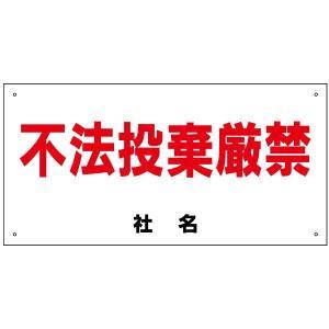 【不法投棄厳禁】美観共用看板 B-4|e-netsign