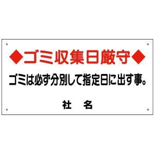【ゴミ収集日厳守】美観共用看板 B-5|e-netsign