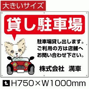 貸し駐車場 看板 駐車場 契約者 募集看板 空き有り  H75cm×W1m|e-netsign