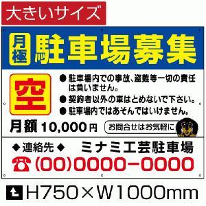 月極駐車場 募集 看板 駐車場 空きあり 契約者募集看板 H75cm×W1m|e-netsign