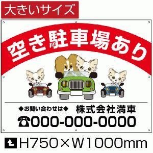 駐車場  募集 看板 月極駐車場 空き駐車場あり 契約者募集 H75cm×W1m|e-netsign