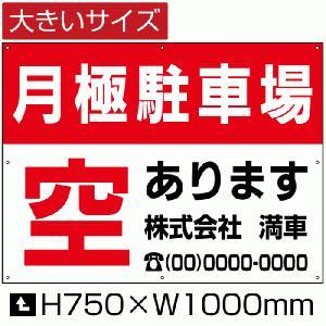 月極駐車場 満車 予約受付中 看板 契約者募集看板 H75cm×W1m|e-netsign
