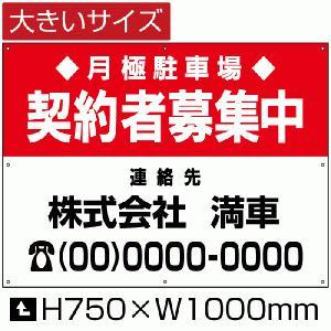 月極駐車場 契約者募集 看板 駐車場 募集  H75cm×W1m|e-netsign