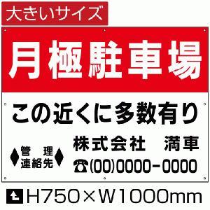 月極駐車場 看板 契約者募集看板 駐車場 募集  H75cm×W1m|e-netsign