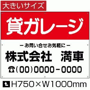 貸ガレージ 看板 駐車場 契約者募集看板 駐車場 H75cm×W1m|e-netsign