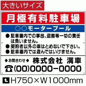 月極 駐車場 看板 契約者募集看板 駐車場 契約車 H75cm×W1m|e-netsign