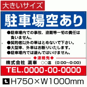 駐車場 空き有り 看板 契約者募集看板 駐車場 H75cm×W1m|e-netsign