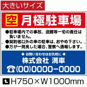 空 月極駐車場 看板 契約者募集看板 駐車場 募集看板 H75cm×W1m|e-netsign