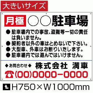 月極駐車場 看板 契約者募集看板 駐車場 募集看板 H75cm×W1m|e-netsign