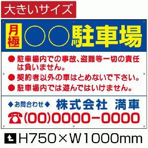 月極 駐車場 看板 契約者募集看板 駐車場 募集看板 H75cm×W1m|e-netsign