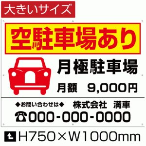 空き駐車場あり 看板 駐車場 契約者募集看板 月極駐車場 H75cm×W1m|e-netsign