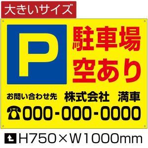 駐車場空あり 看板 駐車場 契約者募集看板 月極駐車場 H75cm×W1m e-netsign