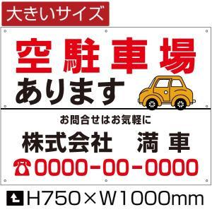 駐車場 募集 看板 契約者募集看板 駐車場 募集看板 H75cm×W1m|e-netsign