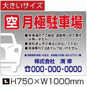 駐車場看板 送料無料!【大きいサイズ】駐車場募集看板 bigbosyu-10|e-netsign