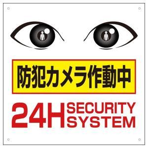 防犯カメラサイン/看板/アルミ複合版H450×W450mm/【防犯カメラ作動中】BOS-1-2|e-netsign