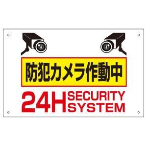 防犯カメラサイン/看板/アルミ複合版H250×W400mm/【防犯カメラ作動中】BOS-2-2|e-netsign