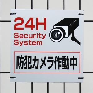 防犯カメラサイン/看板/シルバーアルミ複合版H250×W250mm/【防犯カメラ作動中】BOS-3-1|e-netsign
