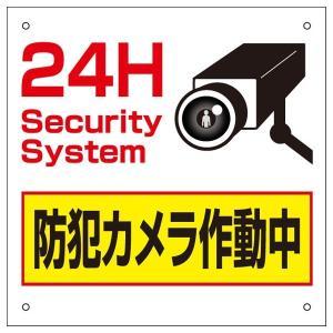 防犯カメラサイン/看板/アルミ複合版H250×W250mm/【防犯カメラ作動中】BOS-3-2|e-netsign