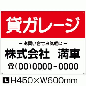 駐車場看板 【通常サイズ】駐車場募集看板 bosyu-03-d8|e-netsign