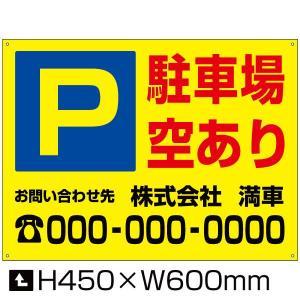 駐車場空あり 看板 駐車場 契約者募集看板 月極駐車場 H45×W60cm|e-netsign