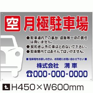 駐車場看板 【通常サイズ】駐車場募集看板 bosyu-10|e-netsign