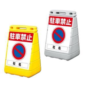 バリアポップサイン 駐車禁止 マーク付き 両面 屋外 スタンド型 置き型看板|e-netsign