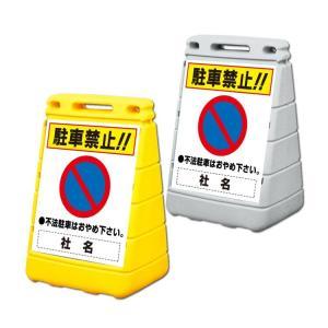 バリアポップサイン 駐車禁止 両面 屋外 スタンド型 置き型看板|e-netsign
