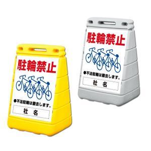 バリアポップサイン 駐輪禁止 不法駐輪 両面 屋外 スタンド型 置き型看板|e-netsign