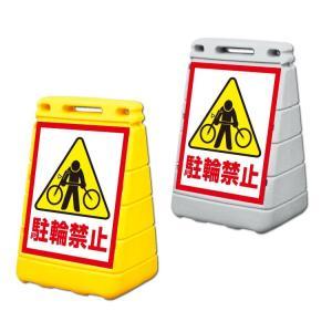 バリアポップサイン 駐輪禁止 両面 屋外 スタンド型 置き型看板|e-netsign