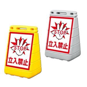 バリアポップサイン 立入禁止 STOP 両面 屋外 スタンド型 置き型看板|e-netsign