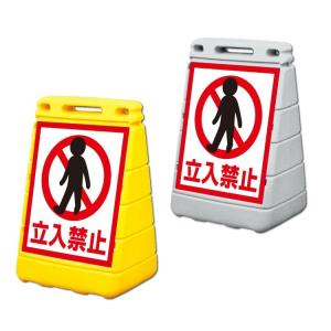 バリアポップサイン 立入禁止 両面 屋外 スタンド型 置き型看板|e-netsign