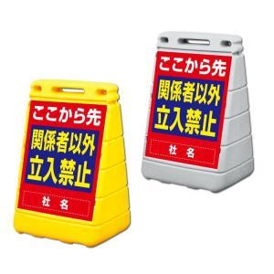 バリアポップサイン 関係者以外立入禁止 両面 屋外 スタンド型 置き型看板|e-netsign